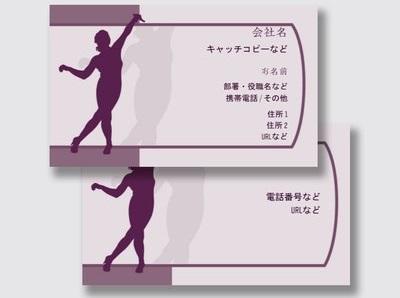 ダンサー名刺