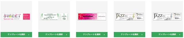 チケット/クーポン