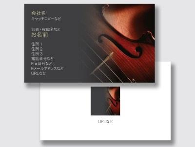 バイオリンの名刺3