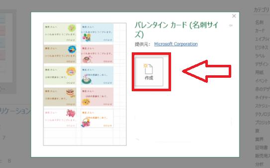 Excel(エクセル)のバレンタインカード