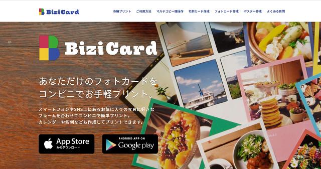 BiziCard(ビジカード)