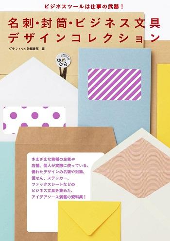 デザイン事務所の封筒・名刺・ビジネス文具コレクション