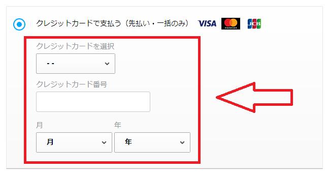 Vistaprint(ビスタプリント)のクレジットカード決済