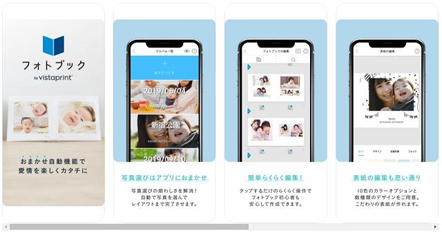 ビスタプリントのスマホアプリ