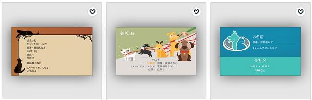 動物・ペットデザイン