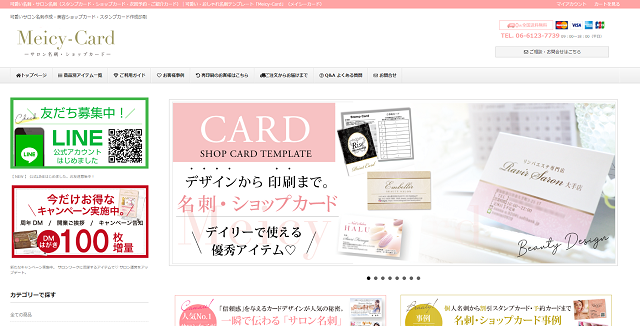 MeicyーCard(メイシーカード)