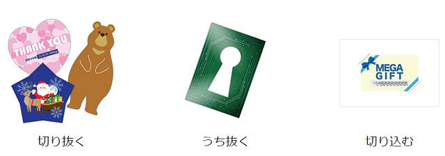 MEGAPRINT(メガプリント)の型抜き印刷