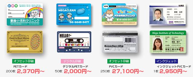 MEGAPRINT(メガプリント)のPETカード
