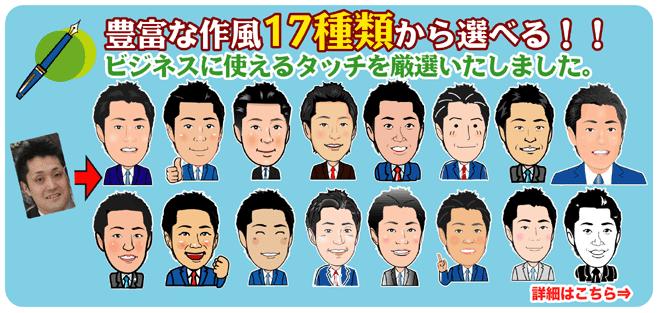 似顔絵名刺&イラスト作成.comの似顔絵のタッチ