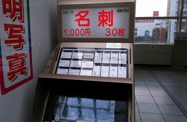 名刺の自動販売機