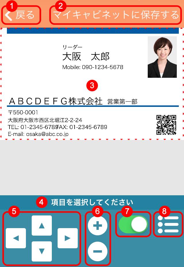 BiziCard(ビジカード)で名刺を作成する流れ