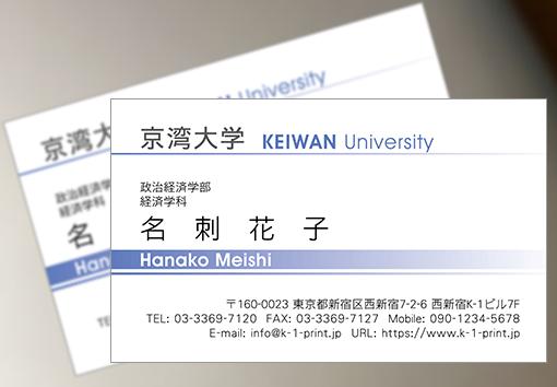 大学生向け名刺
