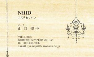 山口印刷の木製名刺
