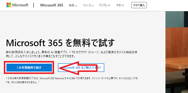 Microsoft 365の無料お試し