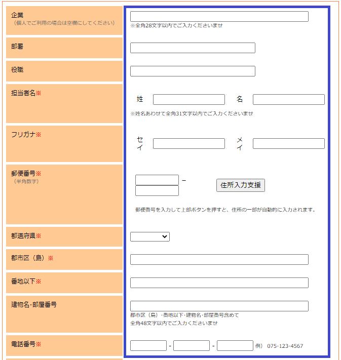無料サンプル請求の流れ