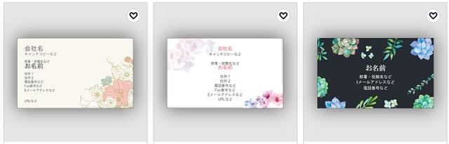 花柄・フラワーデザイン