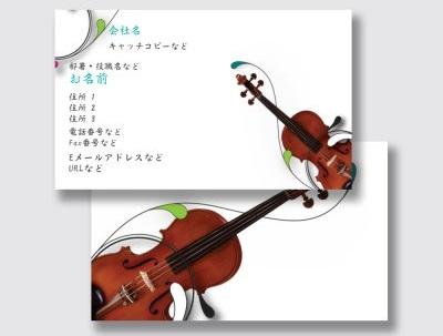 バイオリンの名刺