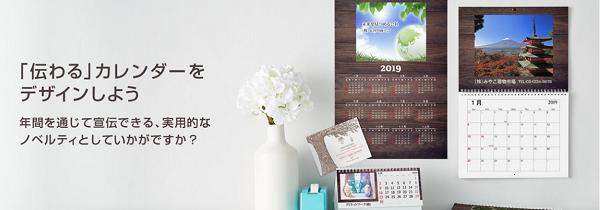 ビスタプリントのカレンダー
