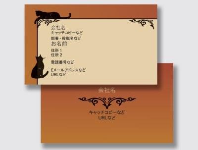 動物の名刺