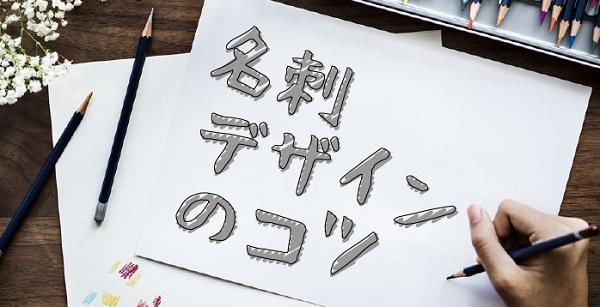 名刺デザインのコツ