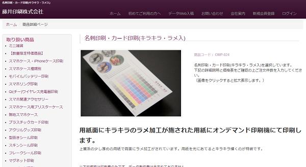 藤井印刷株式会社