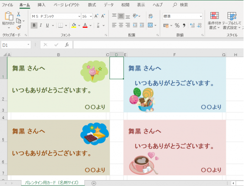 Excel(エクセル)の編集画面