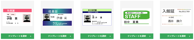 IDカード/名札