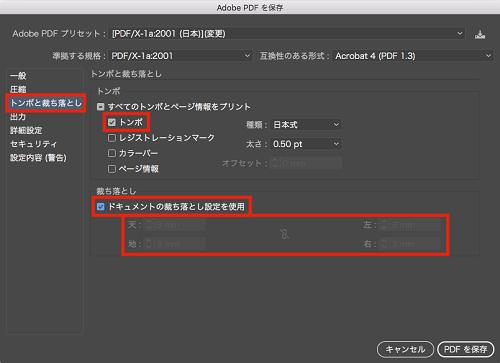 PDFの作成方法