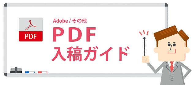 PDF入稿ガイド