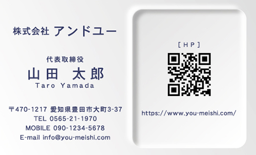 QRコード入り名刺のデザイン