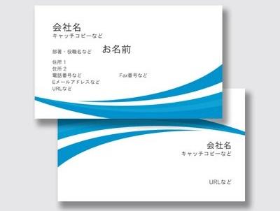 ビスタプリントの名刺(水色)