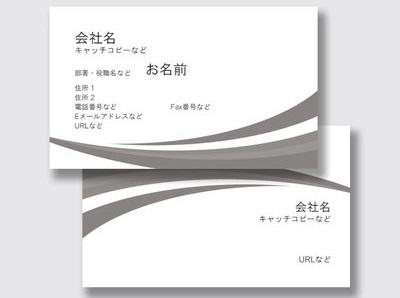 ビスタプリントの名刺(灰色)