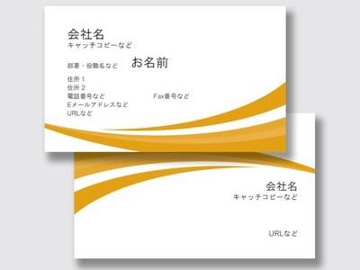 ビスタプリントの名刺(黄色)