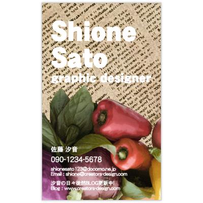 野菜の名刺