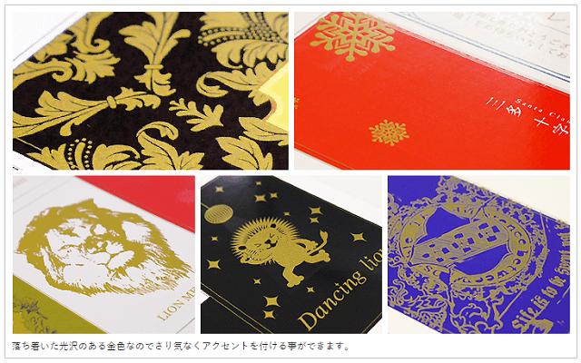 ゴールド・クリアトナー印刷