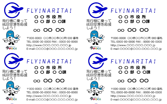 成田空港応援メッセージ入り名刺のデザイン