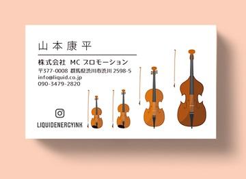 バイオリニストの名刺
