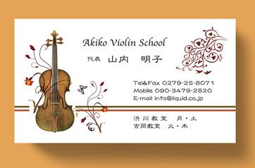 バイオリニストの名刺2