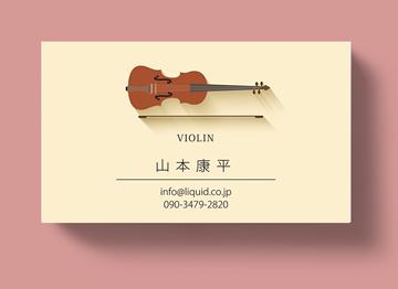 バイオリニストの名刺3