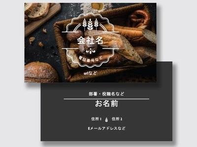 パン屋さんのショップカード