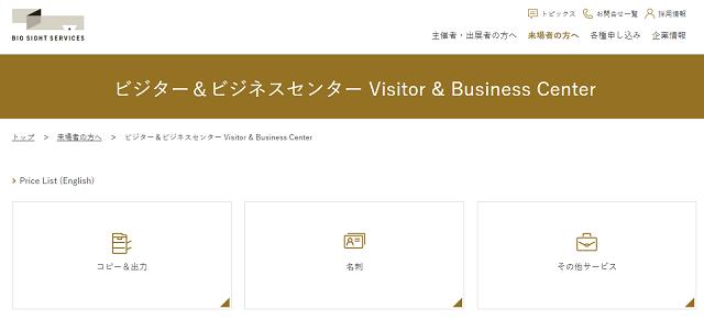 東京ビッグサイトのビジター&ビジネスセンター