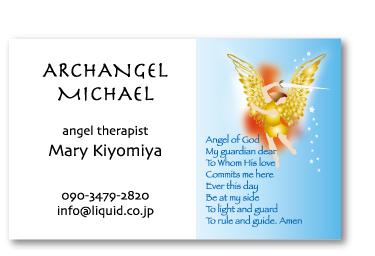 天使の名刺