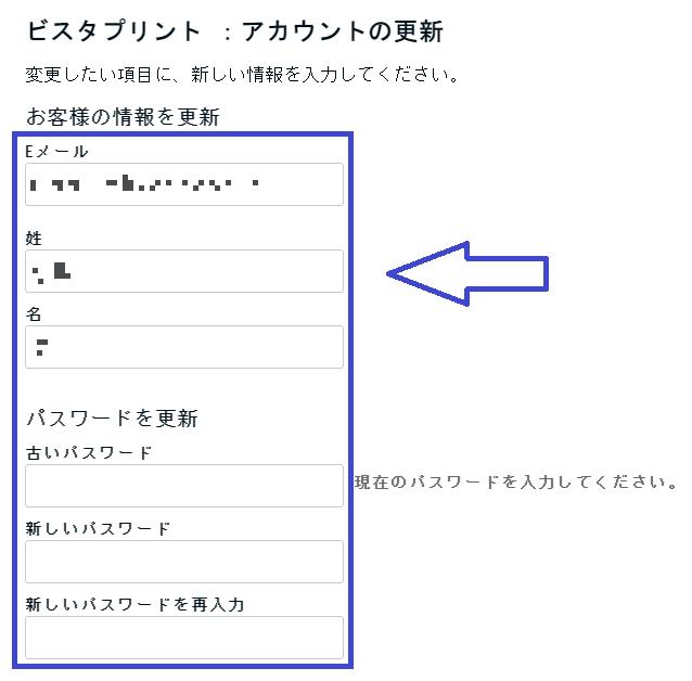 Vistaprint(ビスタプリント)のアカウントの更新