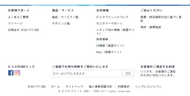 Vistaprint(ビスタプリント)のマイページ