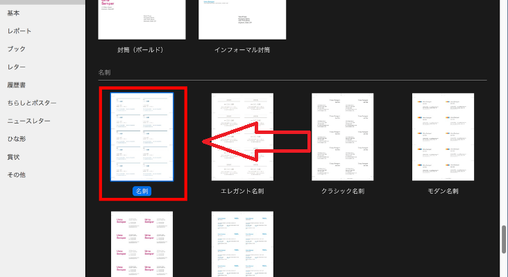 Pages(ページズ)で名刺作成