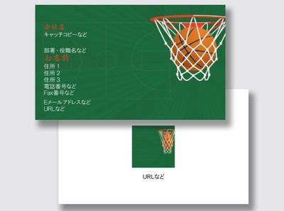 バスケットボール名刺