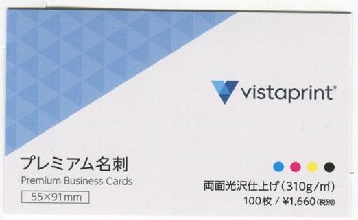 Vistaprint(ビスタプリント)の両面光沢仕上げの名刺