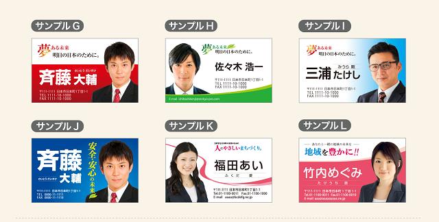 選挙用の顔写真名刺
