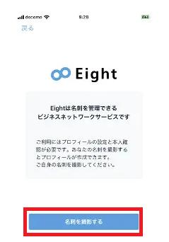 Eight(エイト)への登録
