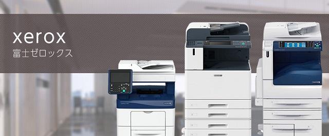富士ゼロックス(Xerox)の複合機